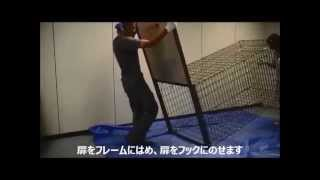 イノシシ捕獲用箱罠の組立て方法をご紹介します。 http://www.choujuhig...