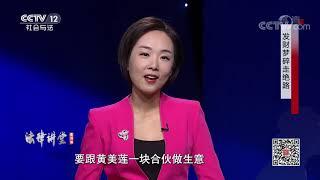 《法律讲堂(生活版)》 20200117 发财梦碎走绝路| CCTV社会与法