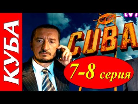 Куба сериал 2017 смотреть фильм онлайн. Криминал, детектив