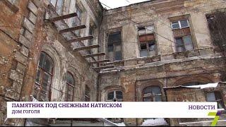 Дом Гоголя завалило снегом: страдают старинная лепнина и потолки (видео)(, 2017-01-12T19:01:35.000Z)