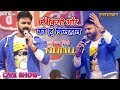 Pawan Singh | Hindi Song On Live Show MAIN KISI AUR KA HOON  FILHAL...