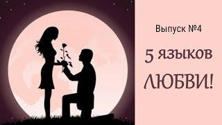 Выпуск №4.  5 языков любви.  Рубрика женский взгляд.