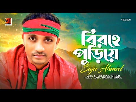 Birohe Puriya by Saju | Bangla New Song 2017 | Official lyrical Video