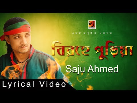 Birohe Puriya by Saju | Bangla New Song 2017 | Official lyrical Video
