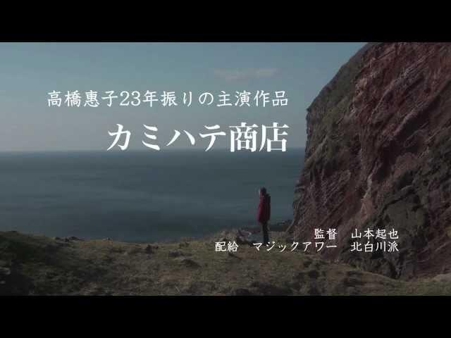 映画『カミハテ商店』予告編