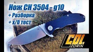 Нож CH 3504 - g10, с разборкой и тестом.