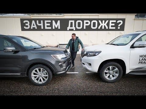 Тест-Драйв Toyota Prado против Ford Explorer 2019. Выбираем 7-местный внедорожник. Игорь Бурцев