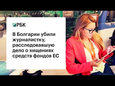 В Болгарии убили журналистку Викторию Маринову