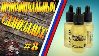 Провинциальный самозамес#8Maxwells Vanilla Custard