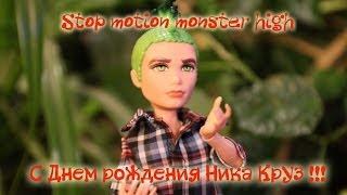 Stop motion monster high# С Днем рождения Ника Круз!!!