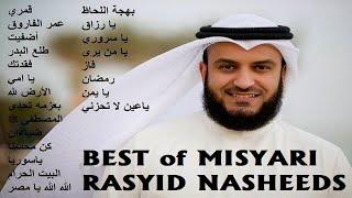 Kumpulan Nasyid Misyari Rasyid Al-'Afasi (High Quality Audio) | مشاري راشد العفاسي