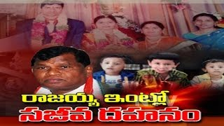 Siricilla Rajaiah Daughter in law and Grand Childrens Burnt Alive - Special Focus Part 1