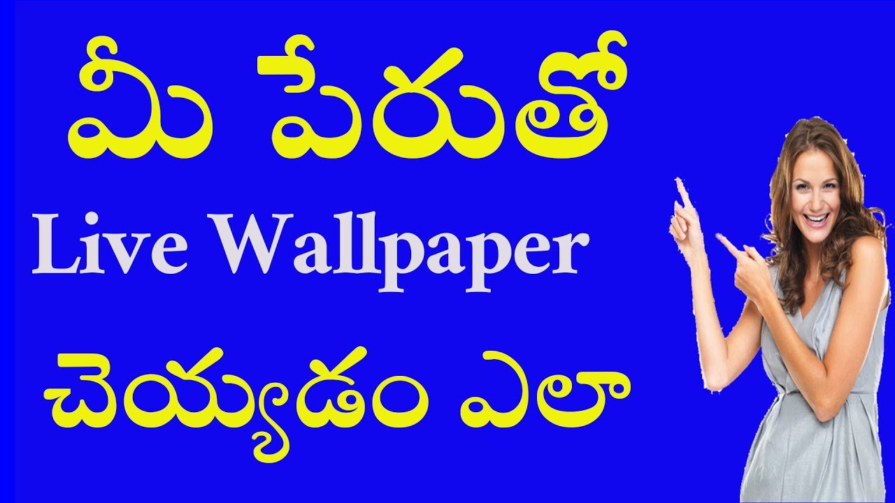 My Name 3d Wallpapers: Create Name Live 3d Wallpaper With Your Android Phone 2017