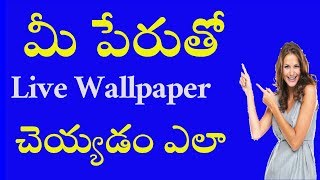 Create Name Live 3d Wallpaper With Your Android Phone 2019 | In Telugu By Telugu Creation