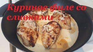 Филе курицы со сливками/Очень по фински/Ужин за 10 минут