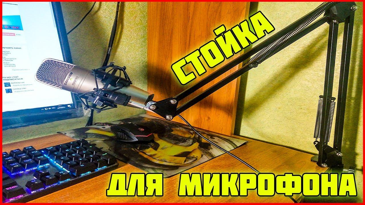 Nb 35 телескопическая металлическая микрофонная стойка. Микрофон профессиональной записи стенд, вы смотрите на это удобное и полезное.