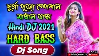 Bangla Dj 2020 Dj Song JBL Kob Hard Mix Hindi Dj Bangla Purulia Dj Antu Shafi Kawsar Alomgir Shojib