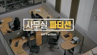 울산파티션 60T Partition