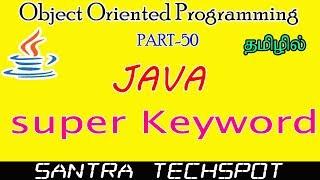 #50 | Super Keyword in Java | Java Programming in Tamil