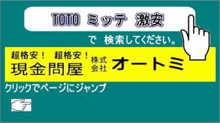 【現金問屋オートミ】 ミッテ  激安価格 ohtomi.com/toto/kitchen/mitte.html