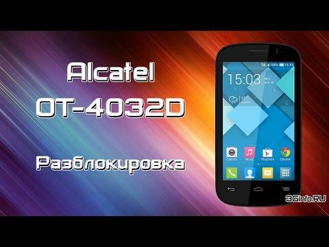 Разблокировка Alcatel One Touch POP C2 OT-4032D от МТС