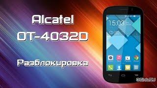 Разблокировка Alcatel One Touch POP C2 OT-4032D от МТС(1. Для получения кода разблокировки вам нужен имей телефона, его можно найти набрав комбинацию *#06#. IMEI1 = нужн..., 2015-01-14T20:17:51.000Z)