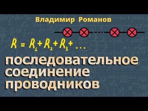 Физика 8 класс - Последовательное соединение проводников