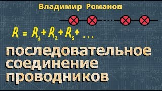 последовательное соединение ПРОВОДНИКОВ - физика
