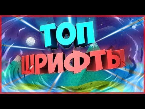 ТОП ШРИФТОВ