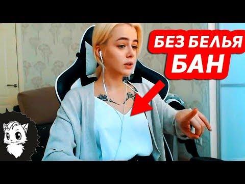 ТОП 10 БАНОВ ИЗВЕСТНЫХ СТРИМЕРОВ [Белый кот]