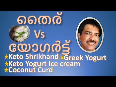 Difference between yogurt and curd in Malayalam ! Yogurt keto diet