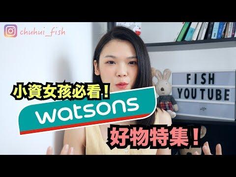 小资女孩系列 - watsons好物特集【上集】!都是我的宝物分享啊!(详情请看资讯栏)