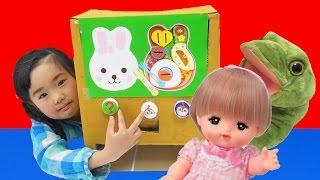メルちゃん おせわパーツ おべんとうセットじはんき ダンボール自販機で遊ぼう! thumbnail
