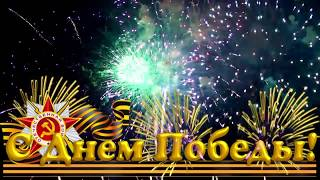 Скачать Видео поздравление с 9 мая 2019 года С Днём Победы С Праздником Победы Праздник День Победы