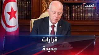 الرئيس التونسي قيس سعيد يصدر قرارات جديدة