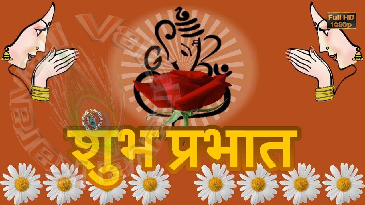 Good Morning Wishes In Marathi Good Morning God Images Whatsapp