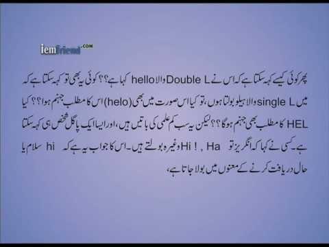 Saying hello is halaal or haraam in islam iemfriend youtube saying hello is halaal or haraam in islam iemfriend m4hsunfo