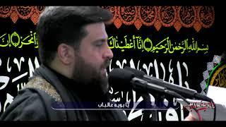 """يا بوية عالباب - الرادود حسين الرميثي """"الفاطميّة 1439 هـ"""""""