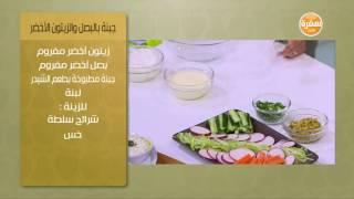 جبنة بالبصل والزيتون الأخضر   سالي فؤاد