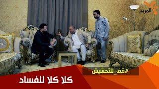 محمد قاسم واياد يحاربون الفساد شوفوا شصار بيوسف بازه