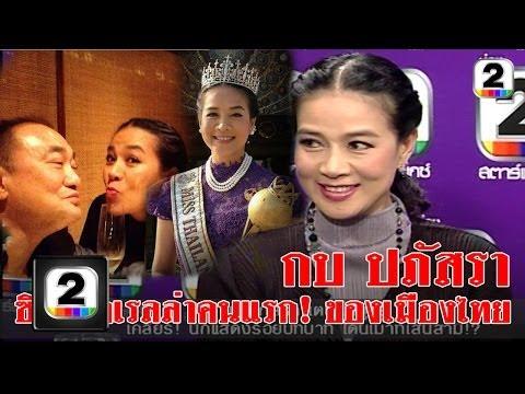 กบ ปภัสรา ฉ.เต็ม part 1 ซินเดอเรลล่าคนแรกเมืองไทย คนดังนั่งเคลียร์ ช่อง2