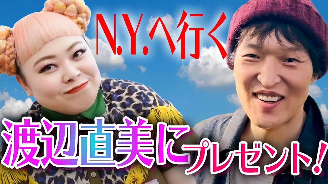 ニューヨークへ行く渡辺直美にプレゼント!