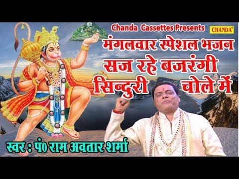 मंगलवार स्पेशल भजन :: सज रहे बजरंगी सुंदरी चोले में || Ram Avtar Sharma || Popular Hanumanji Bhajan