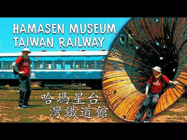 The HAMASEN Museum of Taiwan Railway in KAOHSIUNG (高雄哈瑪星台灣鐵道館)