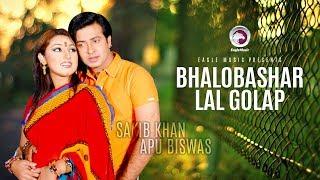 Bhalobashar Lal Golap | Title Song | Bangla Movie Song | Shakib Khan | Apu Biswas | Full Video Song