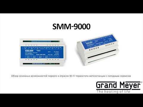 Датчик атмосферных осадков Grand Meyer FSM-12