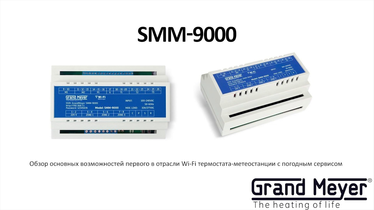 Обзор основных возможностей Grand Meyer SMM-9000