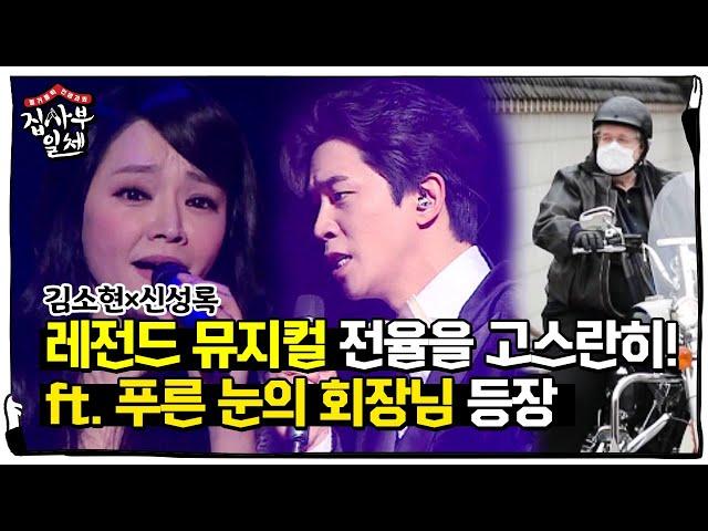 [선공개] 레전드 뮤지컬 VIP석의 전율을 고스란히! 그리고 푸른 눈의 회장님ㅣ집사부일체(Master in the House)ㅣSBS ENTER.