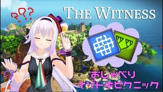 [LIVE] 【The Witness】秋なので、いっしょに謎狩りでも【雑談】