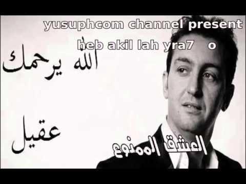 3a9il l3ich9 lmamnou3